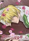 花咲ける青少年 6