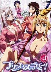 プリンセスラバー! Vol.3