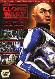 スター・ウォーズ:クローン・ウォーズ <セカンド・シーズン> VOLUME 3