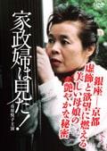 家政婦は見た! 銀座-京都 虚飾と欲望に燃える美しい母娘の艶やかな秘密