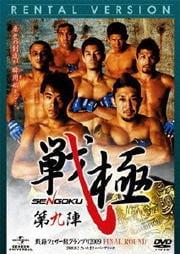 戦極 -SENGOKU- 第九陣