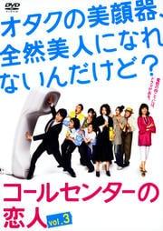 コールセンターの恋人 vol.3