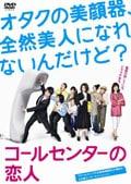 コールセンターの恋人 vol.4