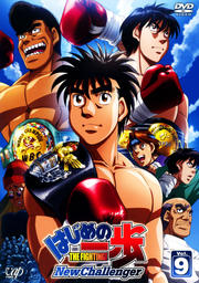 はじめの一歩 New Challenger Vol.9