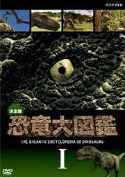 決定版!恐竜大図鑑 I