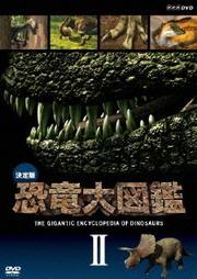 決定版!恐竜大図鑑 II