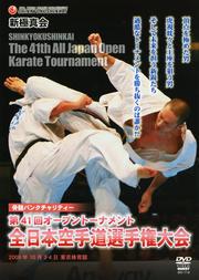新極真会 第41回全日本空手道選手権大会 2009年10月3-4日 東京都体育館
