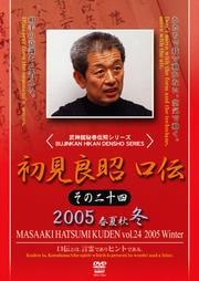 初見良昭 口伝 その二十四 2005冬