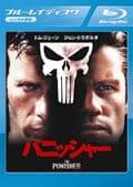 【Blu-ray】パニッシャー