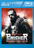 【Blu-ray】パニッシャー:ウォー・ゾーン