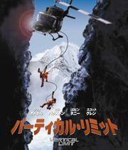 【Blu-ray】バーティカル・リミット