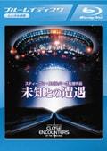 【Blu-ray】未知との遭遇 スペシャル・エディション