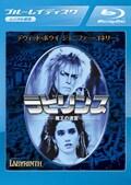 【Blu-ray】ラビリンス 魔王の迷宮
