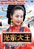光宗大王 -帝国の朝- vol.43