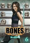 BONES -骨は語る- シーズン4 6