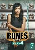 BONES -骨は語る- シーズン4 7