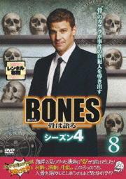 BONES -骨は語る- シーズン4 8