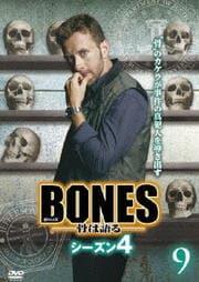 BONES -骨は語る- シーズン4 9