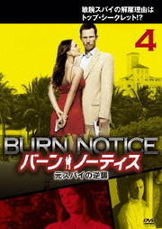 バーン・ノーティス 元スパイの逆襲 vol.4