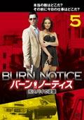 バーン・ノーティス 元スパイの逆襲 vol.5