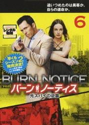 バーン・ノーティス 元スパイの逆襲 vol.6
