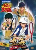 ミュージカル『テニスの王子様』Absolute King 立海 feat.六角〜First Service