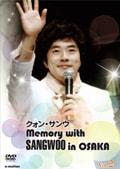 クォン・サンウ Memory with SANGWOO 2