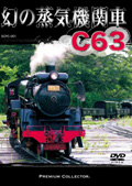 幻の蒸気機関車 C63