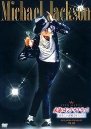 マイケル・ジャクソン 永遠のキング・オブ・ポップ -SPECIAL EDITION- THE LIFE AND TIMES OF THE KING OF POP 1958-2009