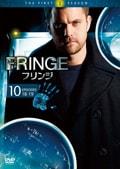 FRINGE/フリンジ<ファースト・シーズン> 10