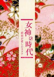女神の時代 −昭和が愛したスタア 8