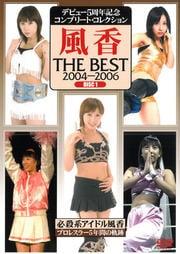 デビュー5周年 コンプリート・コレクション 風香 THE BEST 2007-2008 DISC 2