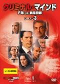 クリミナル・マインド FBI vs. 異常犯罪 シーズン3 Vol.1