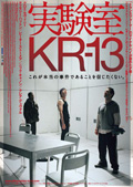 実験室 KR-13