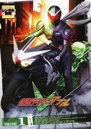 仮面ライダーW(ダブル) VOLUME 1