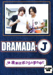 DRAMADA-J 「未来はボクらの手の中に」