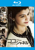【Blu-ray】ココ アヴァン シャネル