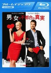 【Blu-ray】男と女の不都合な真実