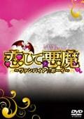 恋して悪魔〜ヴァンパイア★ボーイ〜 Vol.3