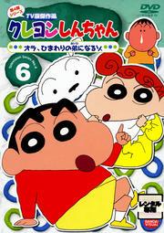 クレヨンしんちゃん TV版傑作選 第4期シリーズ 6