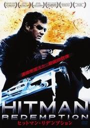 ヒットマン・リデンプション