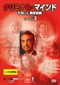 クリミナル・マインド FBI vs. 異常犯罪 シーズン3 Vol.2