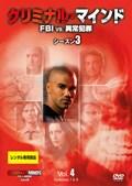 クリミナル・マインド FBI vs. 異常犯罪 シーズン3 Vol.4