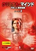 クリミナル・マインド FBI vs. 異常犯罪 シーズン3 Vol.5