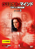 クリミナル・マインド FBI vs. 異常犯罪 シーズン3 Vol.6