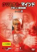 クリミナル・マインド FBI vs. 異常犯罪 シーズン3 Vol.7
