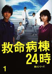 救命病棟24時 第4シリーズ 1