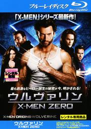 【Blu-ray】ウルヴァリン:X-MEN ZERO