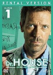 Dr.HOUSE ドクター・ハウス シーズン3