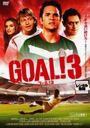 GOAL!3 STEP3 ワールドカップの友情